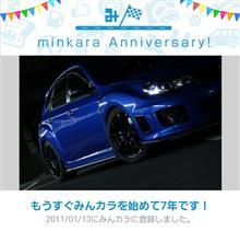 祝・みんカラ歴7年(*^▽^)/★*☆♪
