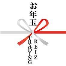 REIZ TRADINGさんからのお年玉プレゼント♪ お願いします(^_^;)