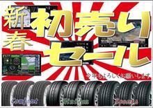 初売りセール第2弾 ドライブマーケット東大阪店