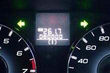 80,000kmを通過