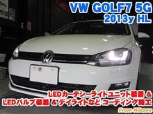 ゴルフ7 LEDカーテシーライトユニット装着&LEDバルブ装着とコーディング施工
