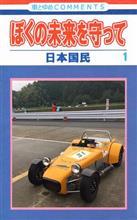 自動車文化後進国 日本 最後のフロンティアを守って