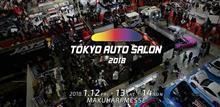 東京オートサロン2018視察&新年のご挨拶回り(^O^)/