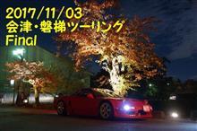 2017/11/03 会津・磐梯ツーリング Final