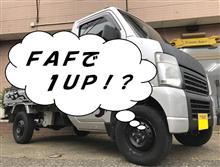 FAFで1UP?!(笑)