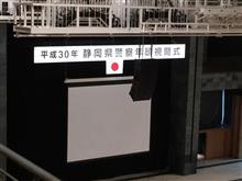 Ⅰ 県警視閲式2018