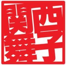 さぁ!明日は関西舞子に行きますよ〜!!