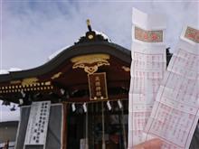 初詣は美瑛神社で