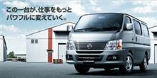 ミニカーレビュー ~国産名車コレクション312号のE25キャラバン編~