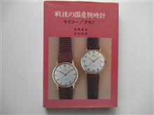 アンティーク腕時計:収集のバイブル