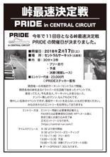 2018.2.17 峠最速決定戦 PRIDE11 エントリー受付開始!