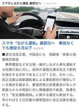 スマホのながら運転、厳罰化!!!