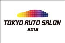 東京オートサロン2018へGO!