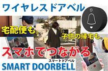 不在配達の解決策は これだ!  無線式ドアベル『Smart Doorbell』