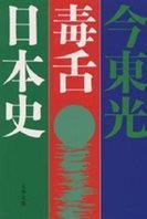 毒舌日本史