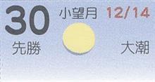 月暦 1月30日(火)