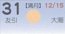 月暦 1月31日(水)