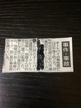 奥浜名オレンジロードの死亡事故2018