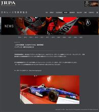 JRPA写真展「COMPETITION」のお知らせ。