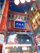 横浜中華街で新年会( ^o^)ノ