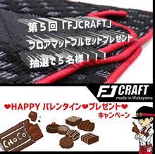 チョコは要らないのでフロアマット下さい!