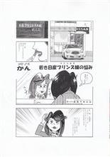 櫻井さんの9days ・・・ 2/9
