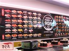 今日は寿司三昧