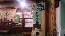 麺屋双喜②