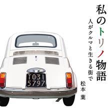 松本葉さんの【私のトリノ物語】