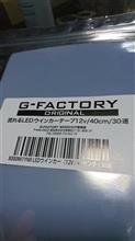 G-FACTORY流れるLEDウインカーテープ