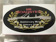 ありがとう!NB Roadster 20th Anniversary Meeting