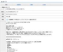 【fcl.】新型LEDヘッドライト フォグランプ ファンレス モニターレポート【取付編】