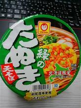 Made in 北海道!