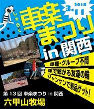 イベント:第13回 車楽まつり IN 関西・六甲山牧場
