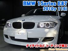 BMW 1シリーズ(E87) デイライトなどコーディング施工
