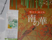 堀文子展を観に神奈川県立近代美術館葉山まで、