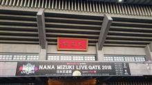 スカイツリーのマクロス展と「NANA MIZUKI LIVE GATE 2018」6日目に参加してきました☆   (後編)