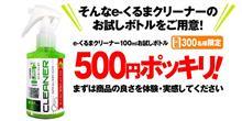 本日迄◆激スルッとクリーナーが500円ポッキリ【お急ぎ下さい】