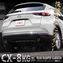CX-8のリアにインパクトのあるラインを。オリジナリティ抜群パーツが新登場です。