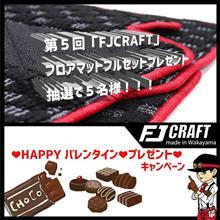 お願い! FJ CRAFTさん! ♥HAPPYバレンタインプレゼント♥