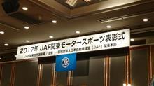 180121 2017JAF関東モータースポーツ表彰式