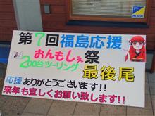 第7回 福島応援おんもしぇ祭in会津(午前の部)
