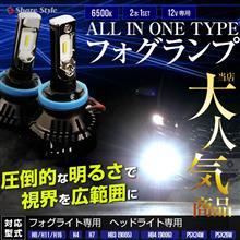 【シェアスタイル】おススメの新商品が5000円OFF クーポン発行中