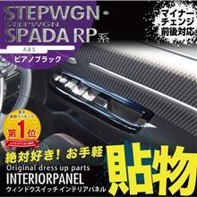 新型ステップワゴンスパーダ対応!内装を鮮やかなピアノブラックで彩るおすすめパーツ