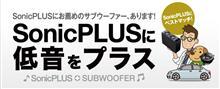 スバル車専用 サブウーファーパッケージ for フォレスター / レヴォーグ / WRX / インプレッサ / SUBARU XV / ソニックデザイン SonicPLUS