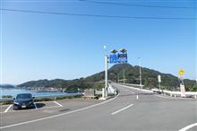 九島大橋。