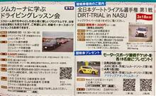 【告知】2/25(日)もてぎドライビングレッスン開催
