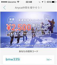 カーシェア2500円割引ポイント!