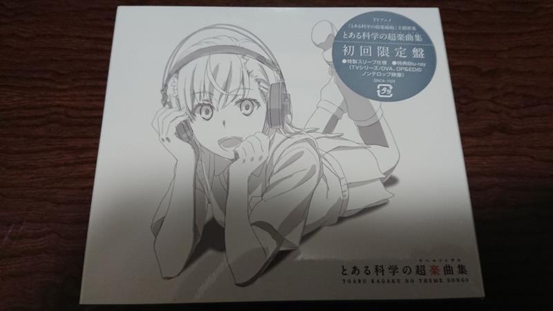 とある科学の超楽曲集 テーマソングス せっきぃ 555のブログ No
