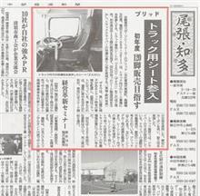中部経済新聞01/24にBRIDEの記事が掲載されました。